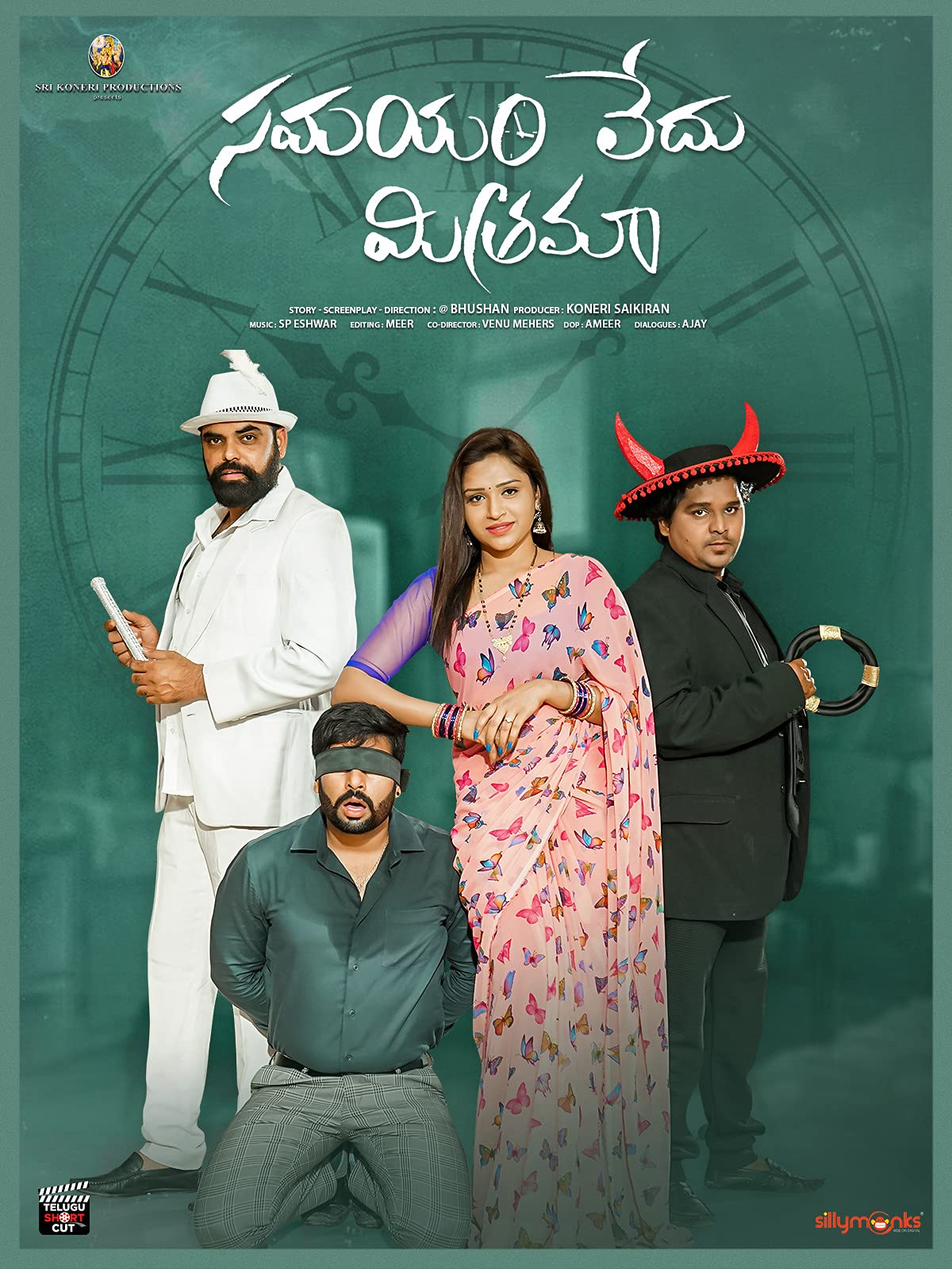 Samayam Ledhu Mithrama on Amazon Prime Instant Video UK