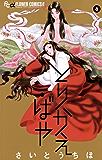 とりかえ・ばや(6) (フラワーコミックスα)