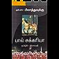 அன்புள்ள  பிலாத்துவுக்கு (Tamil Edition)