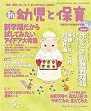 新幼児と保育 2019年 04 月号 [雑誌]