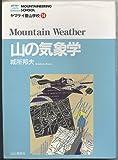 山の気象学 (ヤマケイ登山学校)