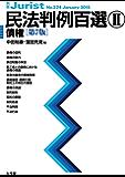 民法判例百選II債権(第7版) 別冊ジュリスト