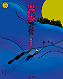 湯遊ワンダーランド 3 (SPA!BOOKS)