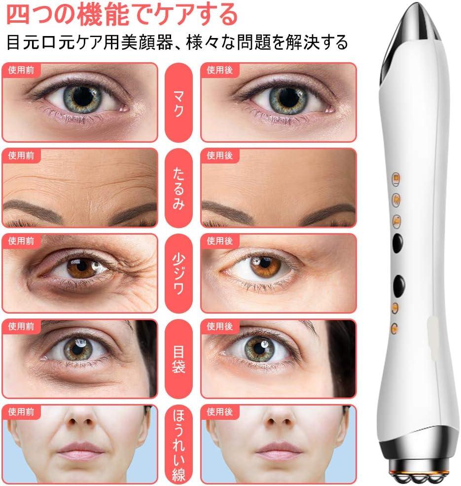 目 の たるみ 美顔 器