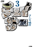 チェイサー(3) (ビッグコミックス)