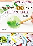 水彩画 色の便利ブック (混色のプロが考案)