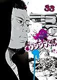 闇金ウシジマくん (33) (ビッグコミックス)