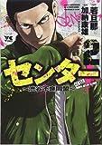 センター~渋谷不良同盟~ 2 (ヤングチャンピオンコミックス)
