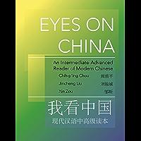 Eyes on China: An Intermediate-Advanced Reader of Modern Chinese (The Princeton Language Program: Modern Chinese Book 42…