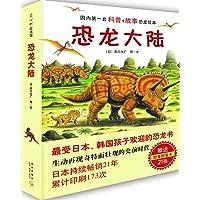 """爱心树绘本馆:恐龙大陆(套装全7册,国内第一套""""科普+故事""""恐龙绘本)"""