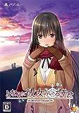 となりに彼女のいる幸せ~Winter Guest~ プレミアムエディション - PS4 (【特典】B2タペストリー・SS小冊子・オリジナルサウンドトラックCD 同梱)