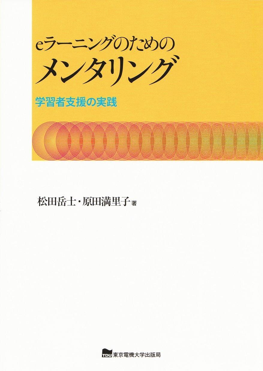Read Online Erāningu no tameno mentaringu : Gakushūsha shien no jissen PDF