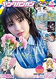 デジタル版ヤングガンガン 2018 No.18 [雑誌]