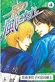 一瞬の風になれ(4) (週刊少年マガジンコミックス)