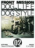 Front Mission - Dog Life and Dog Style Vol.2