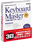 Keyboard Master Ver.6 ~思考の速さでキーを打つ~
