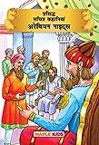 Arabian Nights (Illustrated) (Hindi)
