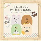 すみっコぐらし折り紙メモBOOK (生活シリーズ)