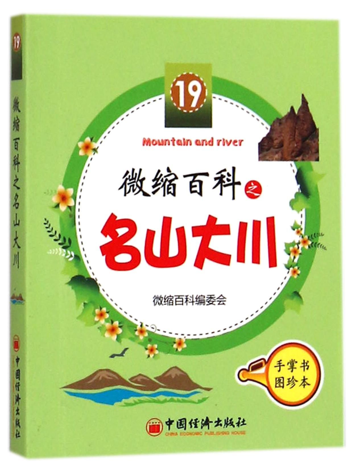 Well-know Mountains and Rivers (Chinese Edition) PDF