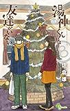 湯神くんには友達がいない(8) (少年サンデーコミックス)