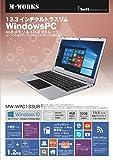 M-WORKS 13.3インチウルトラスリムWindowsPC Intel Celeron N4000搭載 4GBメモリ SSD増設スロット付き