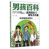 优秀男孩的领导力手册(我也能够当班长)/男孩百科