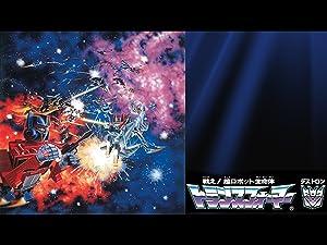 8位:『戦え!超ロボット生命体トランスフォーマー』