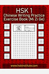 Chinese Writing Practice Exercise Book (Mi Zi Ge): All 150 HSK Level 1 words, one on each page Paperback