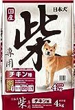 日本犬 ドッグフード チキン味 柴専用 4kg