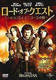 ロード・オブ・クエスト ~ドラゴンとユニコーンの剣~ [DVD]