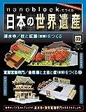 nanoblockでつくる日本の世界遺産 32号 [分冊百科] (パーツ付)