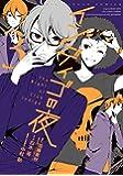 インディゴの夜(3) (ビッグガンガンコミックス)