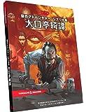 ダンジョンズ&ドラゴンズ 大口亭綺譚 第5版