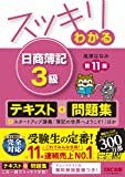 スッキリわかる 日商簿記3級 第11版 [テキスト&問題集] (スッキリわかるシリーズ)