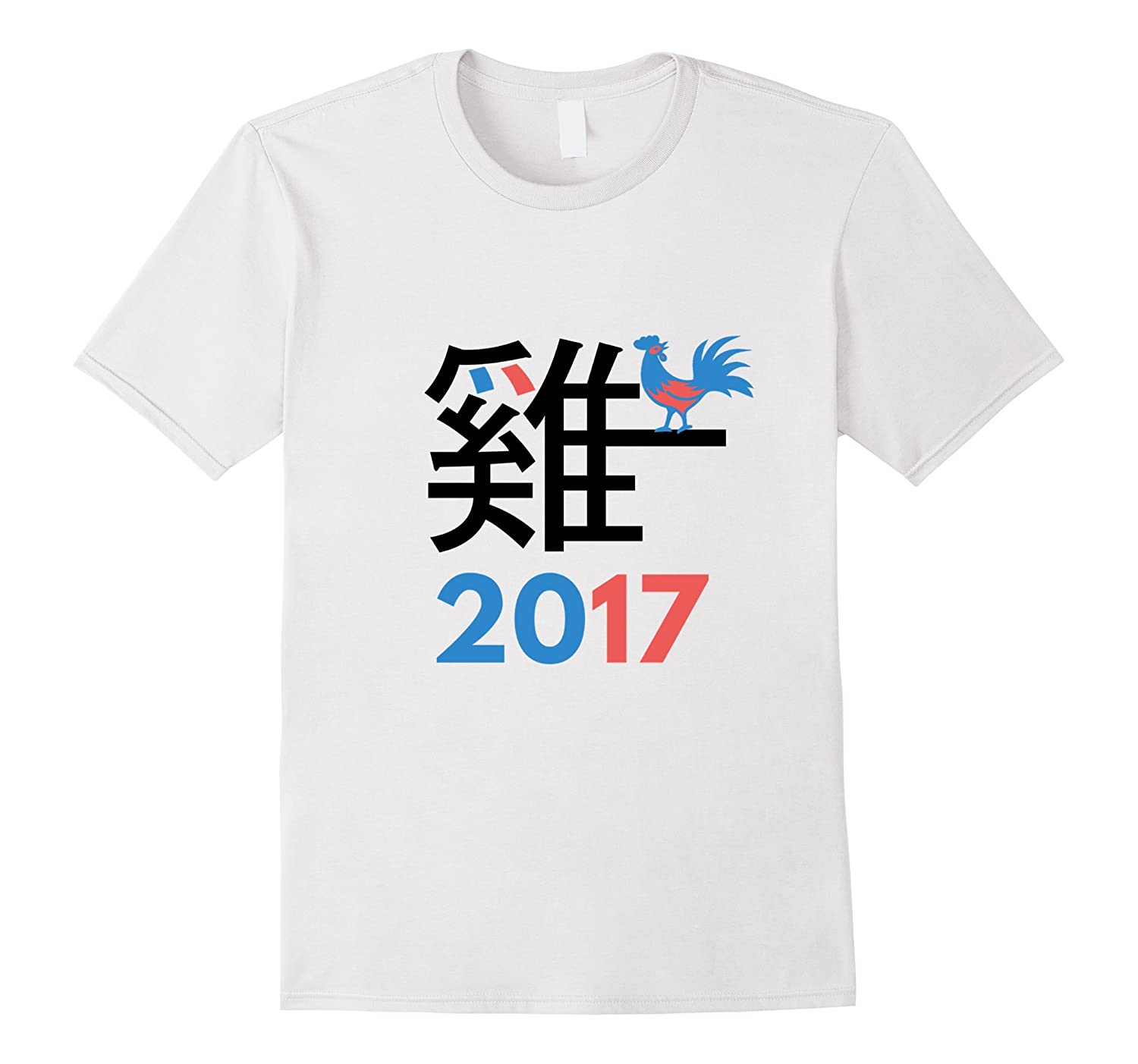 Chinese New Year 2017 T Shirt Year Of The Rooster Shirts-TD