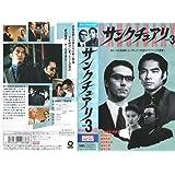 サンクチュアリ PART3 [VHS]