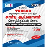 TNUSRB Sub-Inspectors SI (Technical) Exam Tamil Books