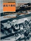 建筑学教程1:设计原理