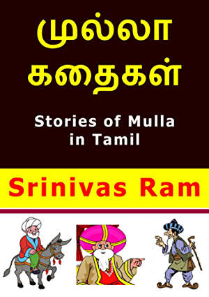 ?????? ??????: Stories of Mulla in Tamil (Tamil Edition)