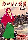 お~い!竜馬(5) (ヤングサンデーコミックス)