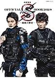 日曜劇場『S-最後の警官-』OFFICIAL BOOK (SHOGAKUKAN Visual MOOK)