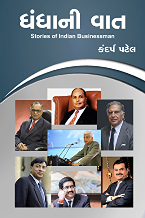 Dhandha ni Vaat: Stories of Indian Businessman (Gujarati Edition)