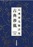 古典渉猟DVD (<DVD>)