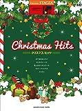 STAGEA エレクトーンで弾く (7~6級) Vol.52 クリスマス・ヒッツ