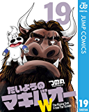 たいようのマキバオーW 19 (ジャンプコミックスDIGITAL)