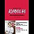 趋势红利:传统企业如何骑在新世界的背上(得到最受欢迎专栏5分钟商学院作者刘润倾力著作,完整版)