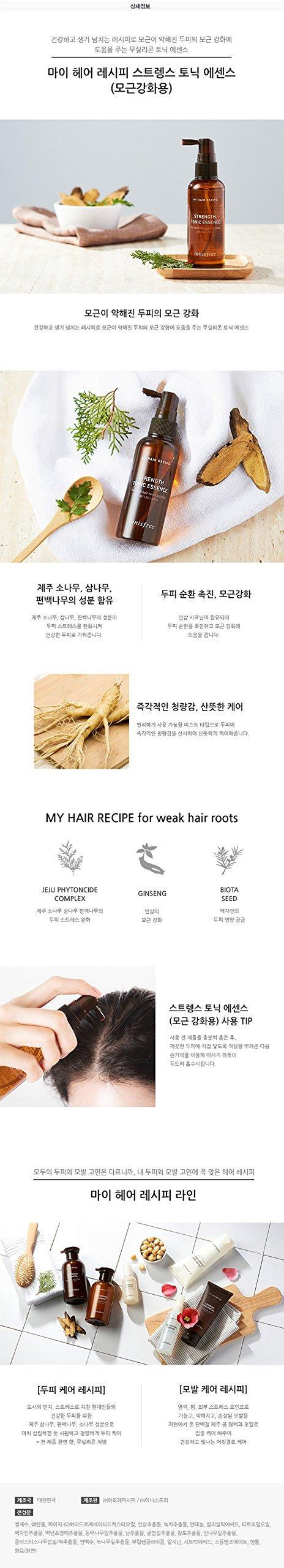 [Innisfree] My Hair Recipe Strength Tonic Essence(for weak hair roots) 100ml by Innisfree