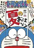 DVD>ドラえもん名作コレクションシーズンスペシャル 夏のおはなし (<DVD>)