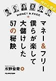 マネー&フリー 僕らが楽して大儲けした57の秘訣(特別公開版)