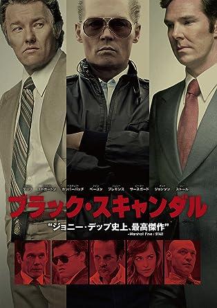 ブラック・スキャンダル [DVD]